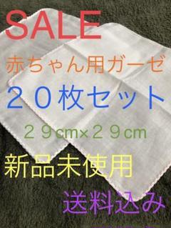 """Thumbnail of """"数量限定 ガーゼハンカチ 20枚 白無地 29cm×29cm 赤ちゃん ベビー"""""""