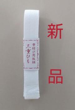 """Thumbnail of """"ゴム3重仮紐"""""""