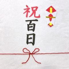"Thumbnail of ""100日祝い 祝百日 お食い初め"""