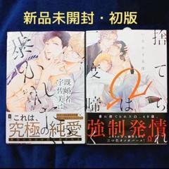 "Thumbnail of ""新品未開封・初版セット✨BLコミック2冊✨4冊送料200円"""