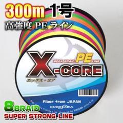 """Thumbnail of """"高強度PEラインX-CORE1号18lb(8編)300m巻き!5色マルチカラー"""""""