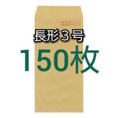 """Thumbnail of """"☆新品☆ 長形3号 ( 長3 ) 封筒 150枚"""""""
