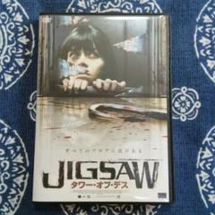 "Thumbnail of ""JIGSAW タワー・オブ・デス"""