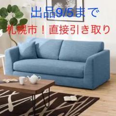 "Thumbnail of ""3人掛けソファ&スツール ニトリ"""