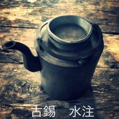 "Thumbnail of ""【金曜まで⬇️】古錫 水注 水差"""