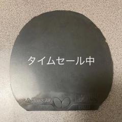 "Thumbnail of ""【卓球ラバー】Butterfly ディグニクス80黒・特厚"""