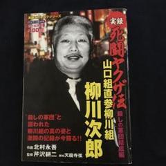 次郎 柳川
