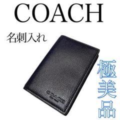 "Thumbnail of ""【極美品】コーチ COACH 名刺入れ カードケース ブラック 黒"""