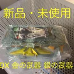 "Thumbnail of ""仮面ライダーセイバー DX 金の武器 銀の武器ワンダーライドブック"""
