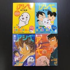 "Thumbnail of ""【初版】少年アシベ・青少年アシベ 計4冊セット"""