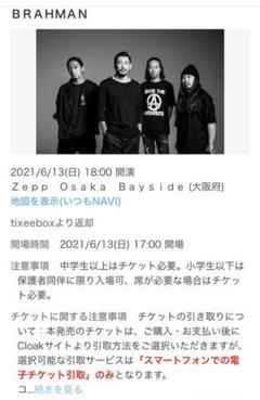 """Thumbnail of """"8/4 BRAHMAN 大阪振替公演 ツアーファイナル"""""""