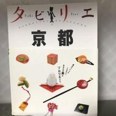 "Thumbnail of ""京都"""