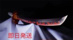 """Thumbnail of """"鬼滅の刃 PROPLICA 日輪刀 煉獄杏寿郎(新品未使用)"""""""