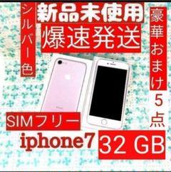 """Thumbnail of """"iPhone 7 シルバー 32GB 海外版 SIMフリー 新品未使用"""""""