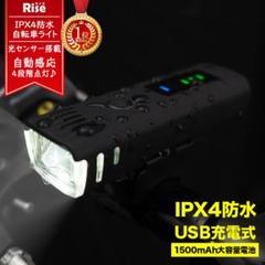 "Thumbnail of ""自転車 ライト 自動点灯 USB LED 明るい 防水 充電式 簡単着脱"""