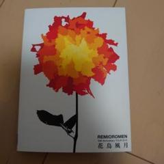 レミオロメン/REMIOROMEN 10th Anniversary TOUR…