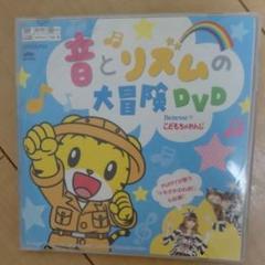 "Thumbnail of ""こどもちゃれんじ DVD"""