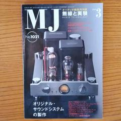 "Thumbnail of ""MJ無線と実験 2008年 3月号 誠文堂新光社"""
