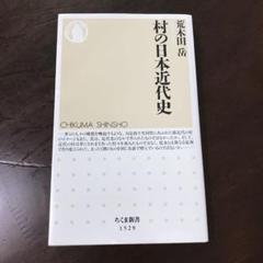 "Thumbnail of ""村の日本近代史"""