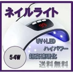 """Thumbnail of """"ネイルライト 54W  ネイルドライヤー 白色 ジェル UVレジン LED"""""""