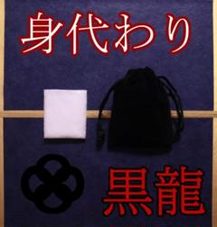 "Thumbnail of ""お守り 黒龍の身代わり塩 お清め塩 龍神 護身 除霊 祈祷塩"""