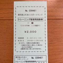 """Thumbnail of """"鹿児島ふれあいスポーツランド トレーニング室使用回数券8枚セット"""""""