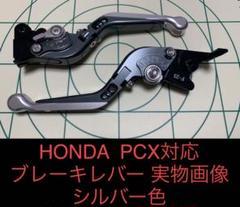 "Thumbnail of ""数量限定特価 シルバー色 ホンダ PCX ブレーキレバー ガタツキ軽減調整済"""