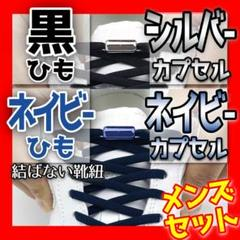 """Thumbnail of """"結ばない 靴紐 2セット【 黒 シルバー 】【 ネイビー ネイビー】 ゆるまない"""""""