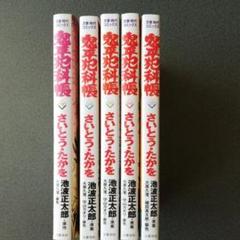 "Thumbnail of ""鬼平犯科帳 79 104 106 108 110 全5冊"""