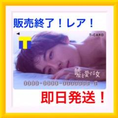 "Thumbnail of ""高橋一生 。Tカード 新品未開封未登録"""