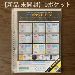 """Thumbnail of """"コレクト ポケットリーフ 9ポケット リフィル カードケース"""""""