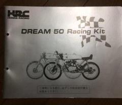 """Thumbnail of """"激レア!ホンダドリーム50HRCパーツリスト!DREAM50RacingKit!"""""""