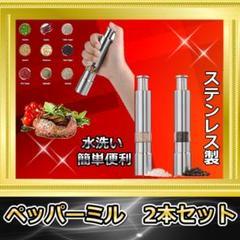"""Thumbnail of """"ペッパーミル 2本セット ステンレス製 ソルトミル スパイス 料理 水洗い"""""""