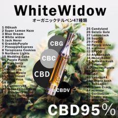 "Thumbnail of ""CBD 95%1ml テルペン配合 高濃度CBDリキッド【WhiteWidow】"""