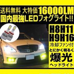 """Thumbnail of """"LED フォグランプ H8 H9 H11 H16 イエロー 黄色 冷却ファン内蔵"""""""