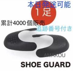シューガード 1足 履きジワ防止 プロテクター スニーカーシールド