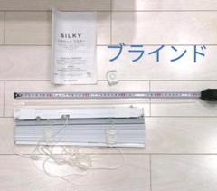 "Thumbnail of ""【タチカワブラインド】未使用  SILKY シルキー ホワイト ブラインド"""