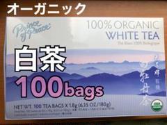 "Thumbnail of ""オーガニック ホワイトティー 無農薬 有機 白茶 お茶 ダイエット 100包"""