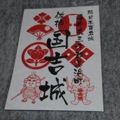 "Thumbnail of ""国吉城お城印"""