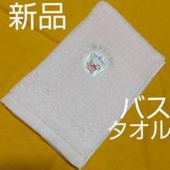 "Thumbnail of ""最終値下げ新品★泉州タオル バスタオル 1枚 ピンク"""