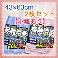 """Thumbnail of """"【小難あり】枕パット 接触冷感 43×63cm 2枚セット 裏面ゴム付 新品"""""""