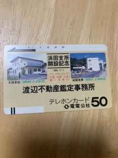"Thumbnail of ""珍品 フリーデザイン テレホンカード"""