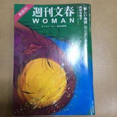 """Thumbnail of """"週刊文春Woman"""""""