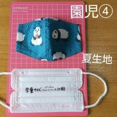 "Thumbnail of ""パンダ④ リップルこども(園児~小1ぐらい) 立体インナーマスク"""