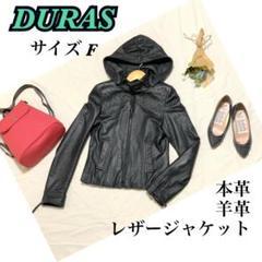 "Thumbnail of ""【極上品】DURAS 本革 羊革 ライダースジャケット フード付 フリーサイズ"""
