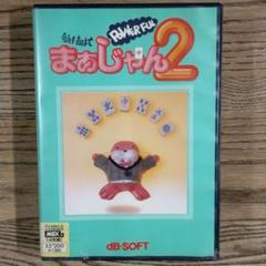 "Thumbnail of ""MSX2 今夜も朝まで パワフルまあじゃん2"""