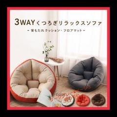 "Thumbnail of ""座椅子 クッションソファ 3way リラックスクッション ビッグクッション 北欧"""