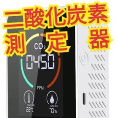 """Thumbnail of """"★新品★二酸化炭素測定器 CO2センサー 二酸化炭素濃度計 二酸化炭素検出器"""""""
