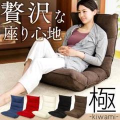 """Thumbnail of """"【新品】 リクライニングソファ 座椅子 リクライニングチェア シングルソファ"""""""
