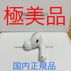 "Thumbnail of ""AirPods Pro 右耳のみ (R)極美品"""